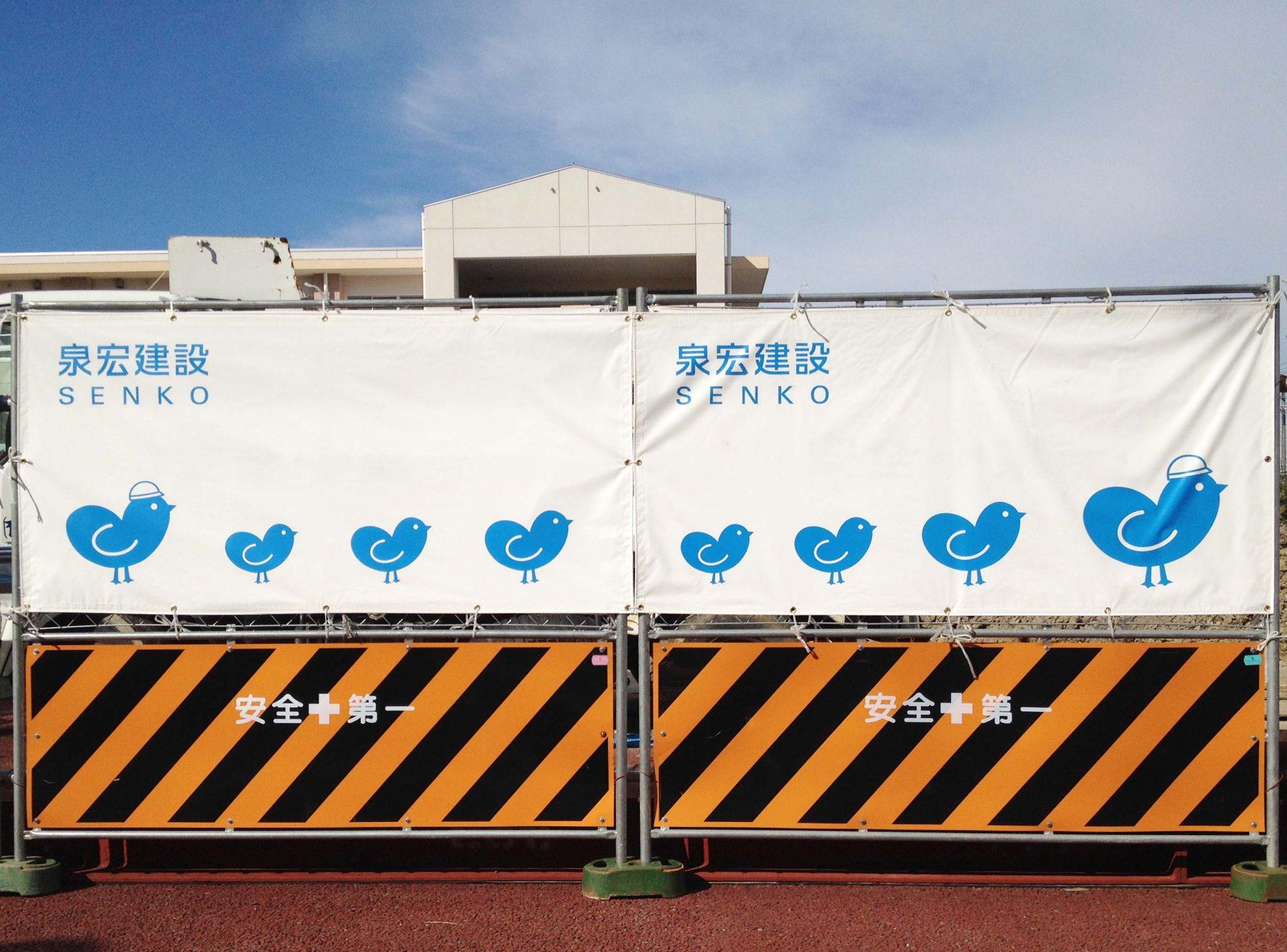 泉宏建設 工事現場の安全フェンス(養生シート)