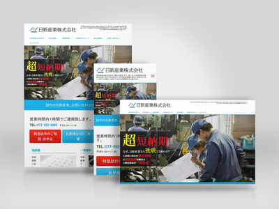 BtoB企業 ホームページ(ブラウザ対応)