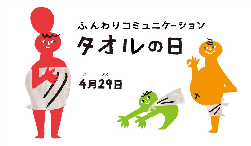 日本タオル卸商連合会「タオルの日」推進委員会